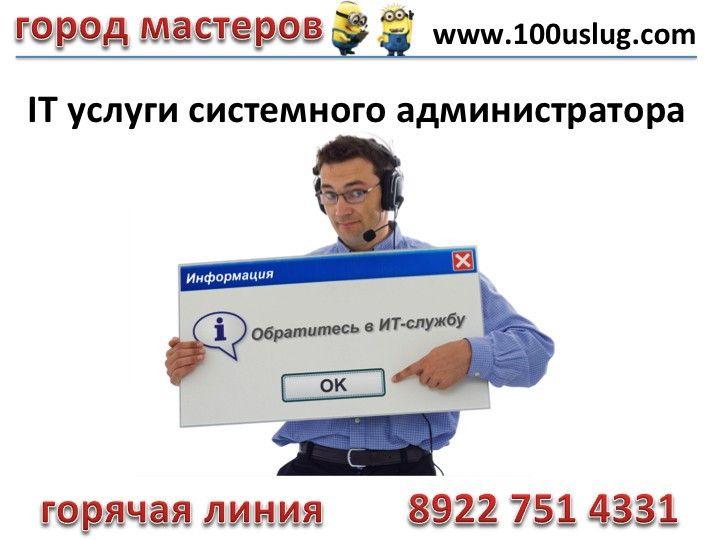 IT услуги системного администратора🔴 IT услуги системного администратора