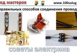 Соединение проводов, 5 способов