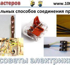 Основные способы соединения проводов в электропроводке