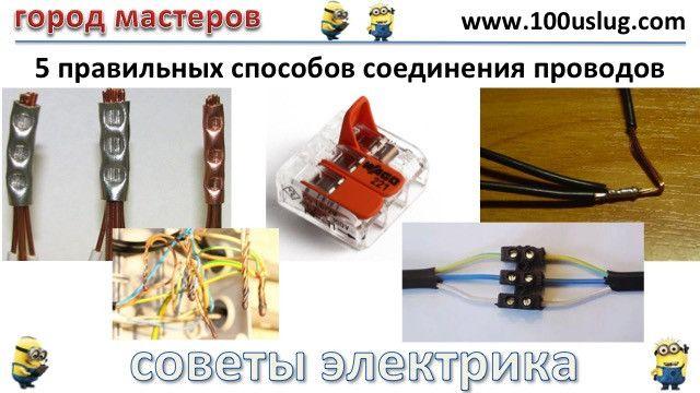 способы соединения проводов в электропроводке