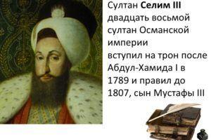 Как Султан Селим III боролся с взятками и ворами🔴 Как Султан Селим III боролся с взятками и ворами