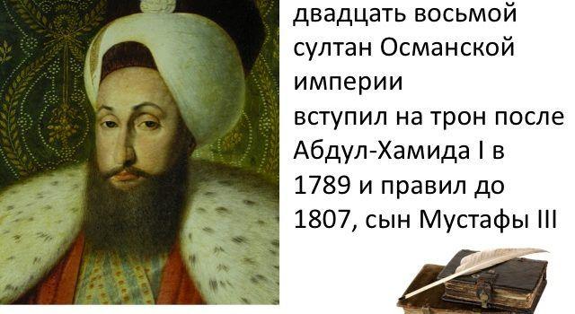 Султан Селим III