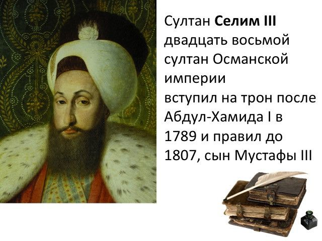 Как Султан Селим III боролся с взятками и ворами