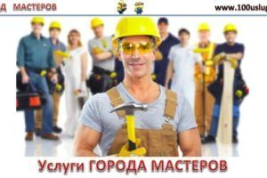 реклама на Город мастеров 7