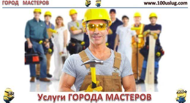 Услуги ГОРОДА МАСТЕРОВ