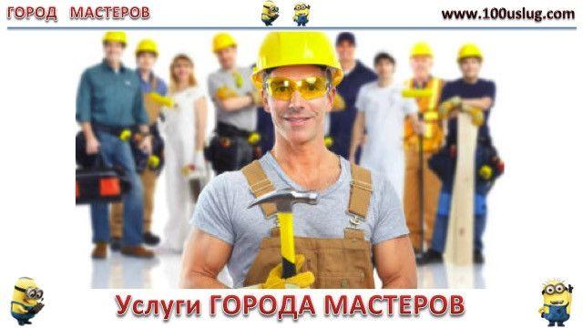 Услуги Города МАСТЕРОВ в Челябинске и Копейске🔴 Услуги Города МАСТЕРОВ в Челябинске и Копейске
