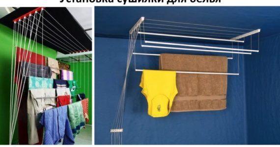 Установка сушилки для белья своими руками - советы домашнего мастера на Город мастеров 1