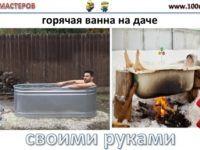 Горячая ванна на даче своими руками