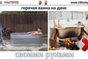 горячая ванна на даче