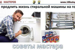 Как продлить жизнь стиральной машины?