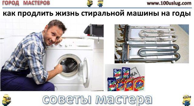 как продлить жизнь стиральной машины на годы