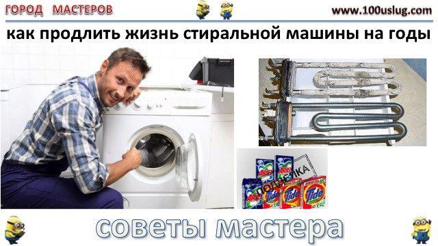 Как продлить жизнь стиральной машины🔴 Как продлить жизнь стиральной машины