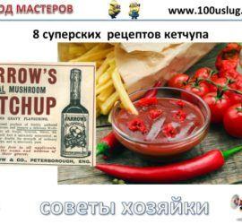 кетчуп домашний своими руками