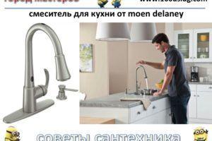 смеситель для кухни от moen delaney