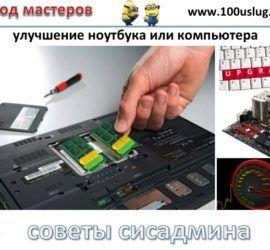 улучшение ноутбука или компьютера