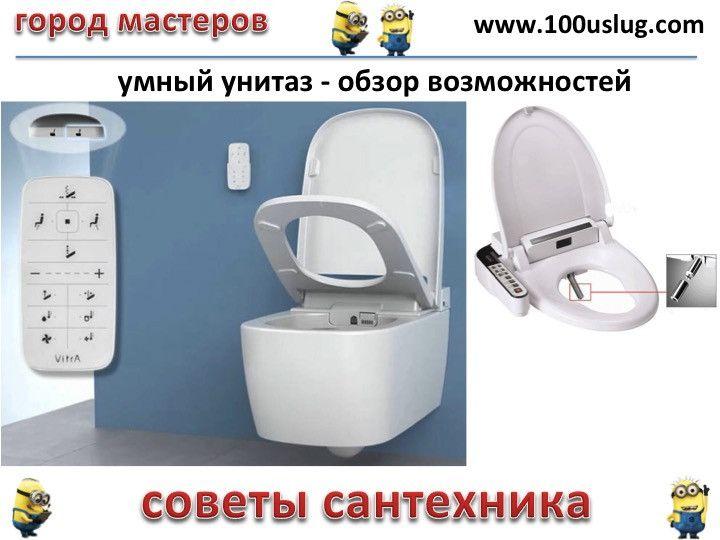 Умный унитаз - обзор функций - Советы по сантехнике на Город мастеров