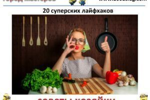 20 СУПЕРСКИХ ФАКТОВ-ПОДСКАЗОК, С КОТОРЫМИ ВЫ НЕ ПРОПАДЁТЕ