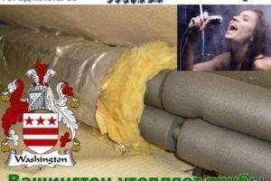Вашингтон утепляет трубы