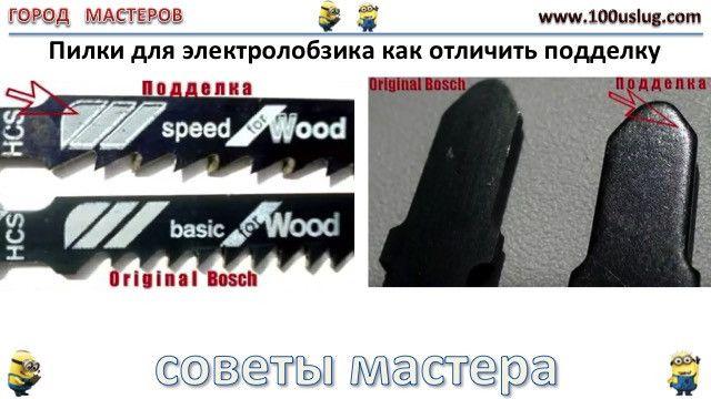 Пилки для электролобзика как отличить подделку🔴 Пилки для электролобзика как отличить подделку