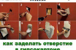 как заделать отверстие в гипсокартоне