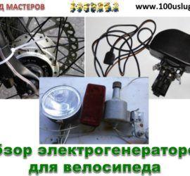 обзор электрогенераторов для велосипеда