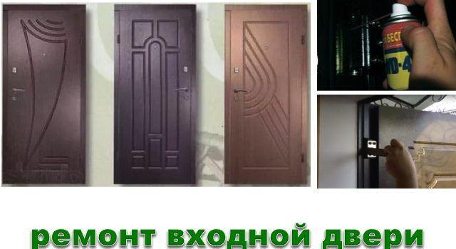 ремонт входной двери своими руками