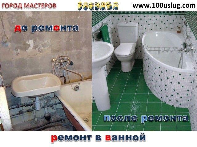 Ванная комната должна быть стильной, отличаться правильным использованием пространства, наличием коммуникаций. Не обязательно платить за весь объем работ сразу, можно сделать ремонт в ванной поэтапно. Но лучше это доверить одной компании, что бы избежать брака и недоделок.