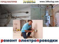 РЕМОНТ ЭЛЕКТРОПРОВОДКИ – ВЫЗЫВАЙТЕ ЭЛЕКТРИКА