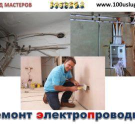 услуги электрика на Город мастеров 2