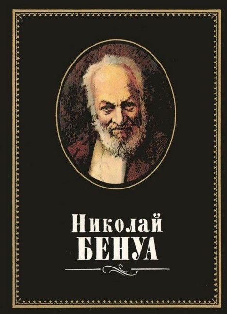 Николай БЕНУА