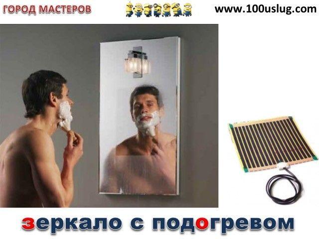 зеркало с подогревом