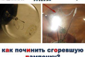 как починить лампочку