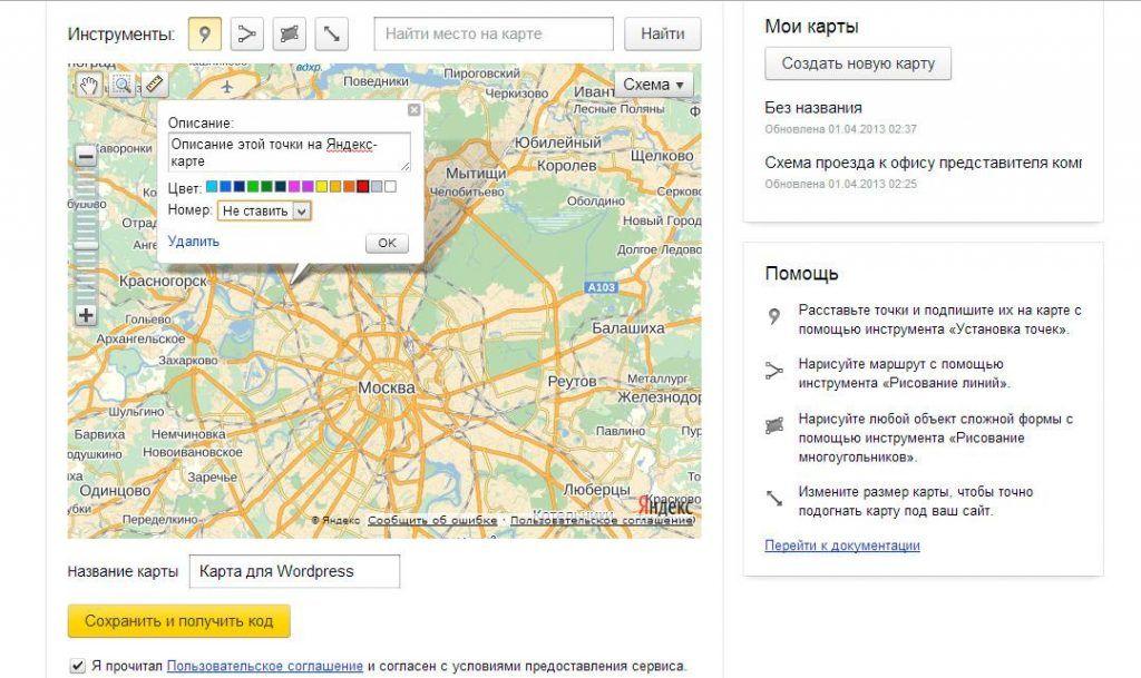 Яндекс карту на сайт под управлением WordPress