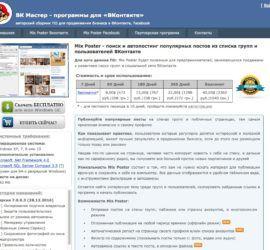 MixPoster для ВКонтакте, или как наполнить блог ПРАВИЛЬНЫМ контентом - Компьютер и интернет на Город мастеров