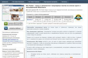 MixPoster для ВКонтакте, или как наполнить блог ПРАВИЛЬНЫМ контентом