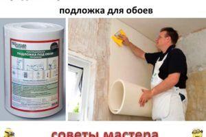 PODLOZhKA_dlya_OBOEV_1