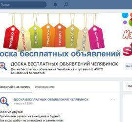 doska-obyavlenij-vkontakte