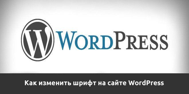 /wp-content/uploads/2017/06/kak-izmenit-shrift-na-sayte-wordpress