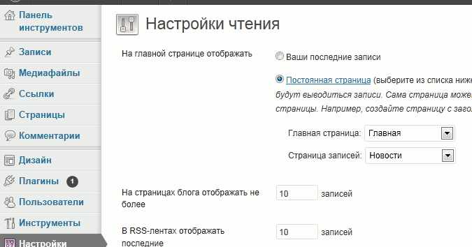 редактирование главной в WORDPRESS