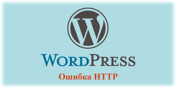 wordpress-error-http