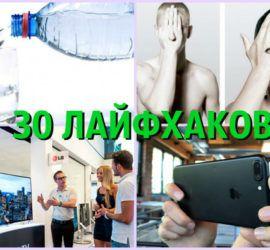 30 СОВЕТОВ - социальных лайфхаков - Интересное лайфхак посты для соц сетей