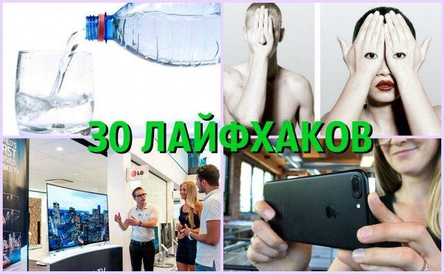 30 СОВЕТОВ - социальных лайфхаков
