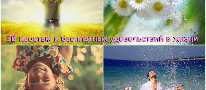 30_nailuchshix_prostyx_i_besplatnyx_udovolstvij_v_zhizni