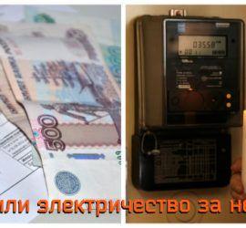 otklyuchili-elektrichestvo-za-neuplatu