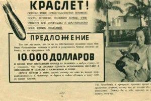 Корни черного PR - история рекламы