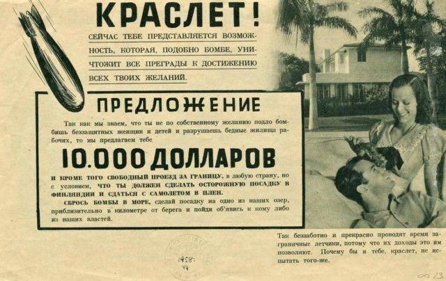 история рекламы в пропаганде