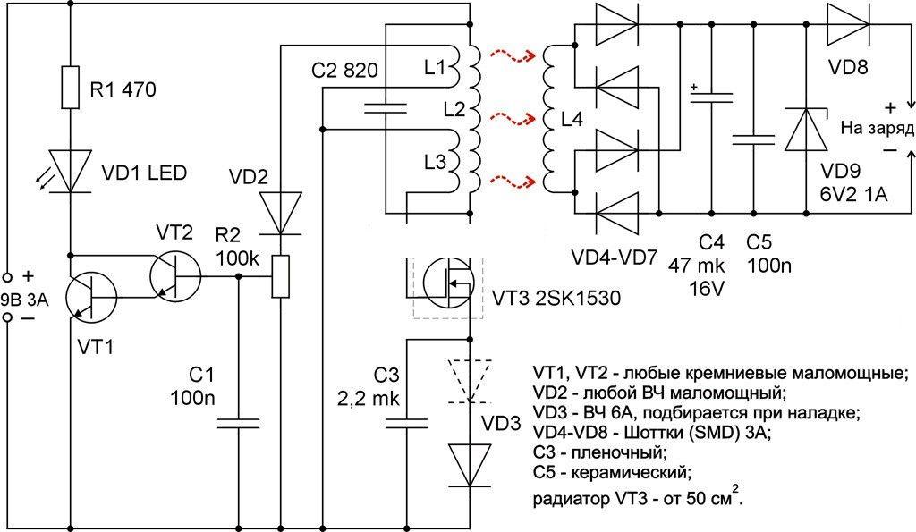 Беспроводная зарядка - как сделать своими руками?