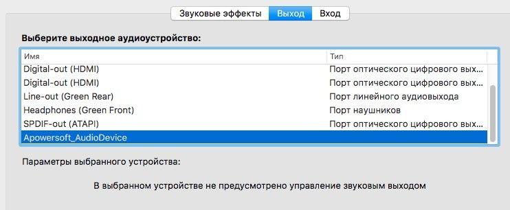 Как удалить драйвер Apowersoft_AudioDevice на MAC OS?
