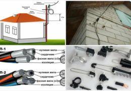 Ввод электричества в дом от столба - своими руками