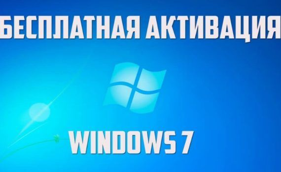 aktivaciya-windows-7